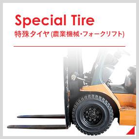 特殊タイヤ(農業機械・フォークリフト)