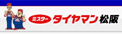 ミスタータイヤマン 松阪