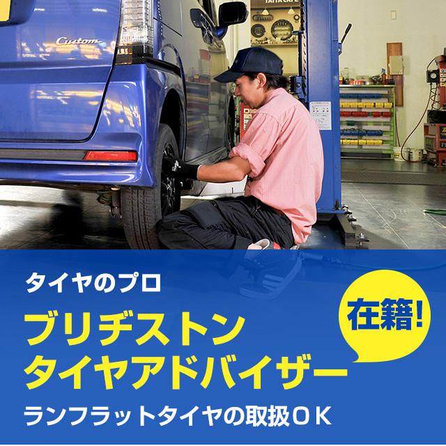 タイヤのプロ・ブリヂストンタイヤアドバイザーが在籍!ランフラットタイヤの取扱OK