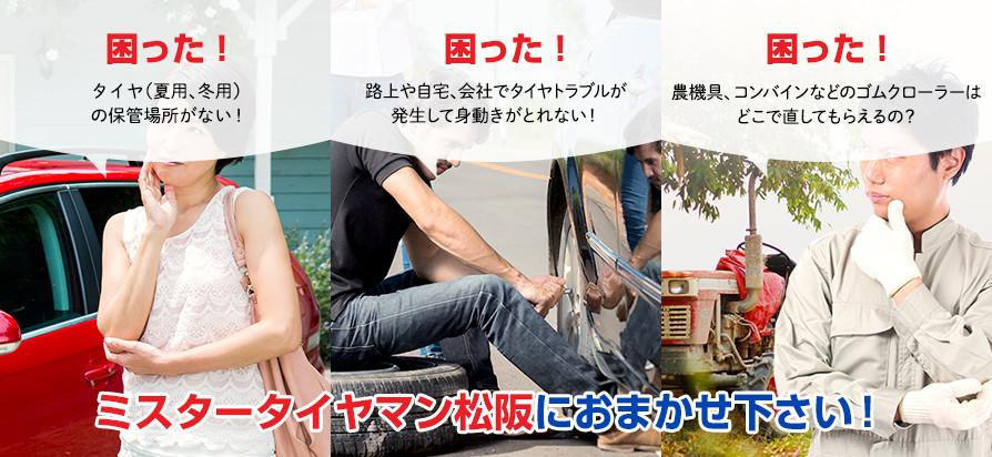 ミスタータイヤマン松阪におまかせ下さい!